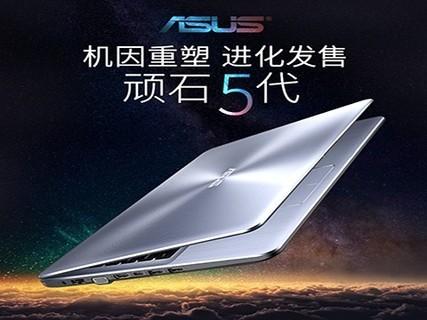 华硕(ASUS) V587UN顽石五代 15.6英寸霸气来袭