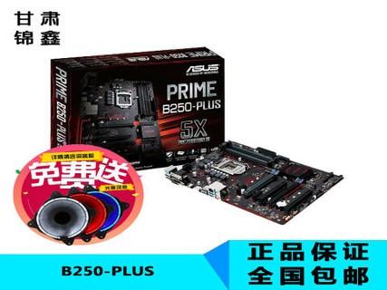 华硕(ASUS)PRIME B250-PLUS