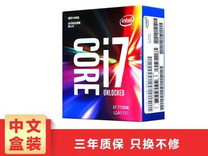 Intel/英特尔 I7 7700K 酷睿i7第7代CPU LGA1151中文盒装处理器 I7 7700K盒装