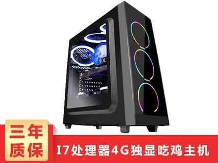 甲骨龙 I7-7700/GTX1050TI-4G /M.2 SSD高速硬盘/DIY 默认标配