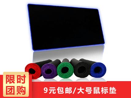 大号鼠标垫键盘垫600*300mm