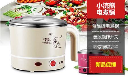 小浣熊多功能迷你电煮锅,一锅多用美味尽享!