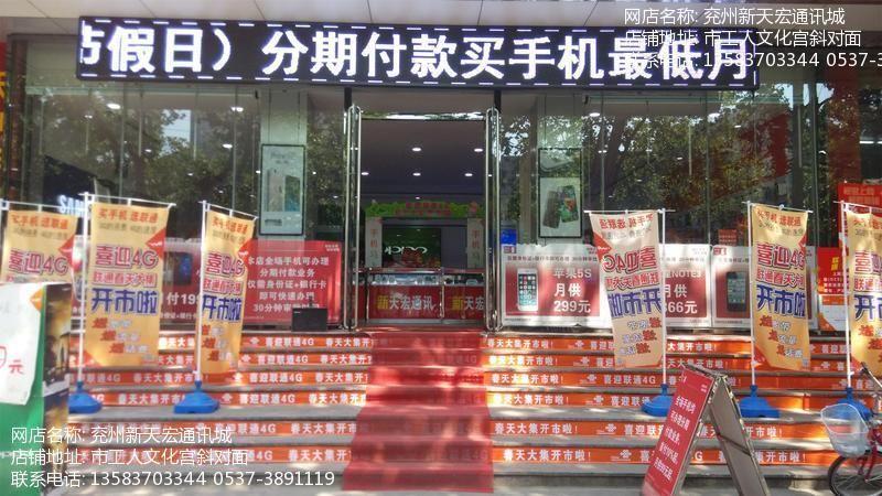 兖州新天宏通讯城