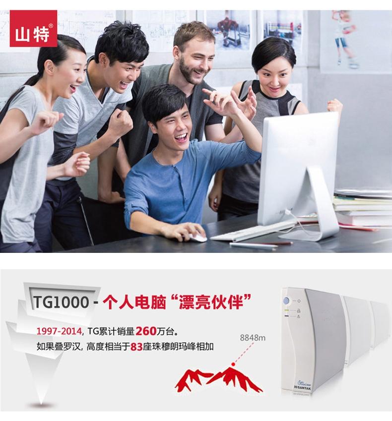 长治晋城山特ups tg1000低价促销