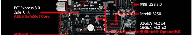 昆明卓兴电脑批发—华硕 prime b250-plus 788